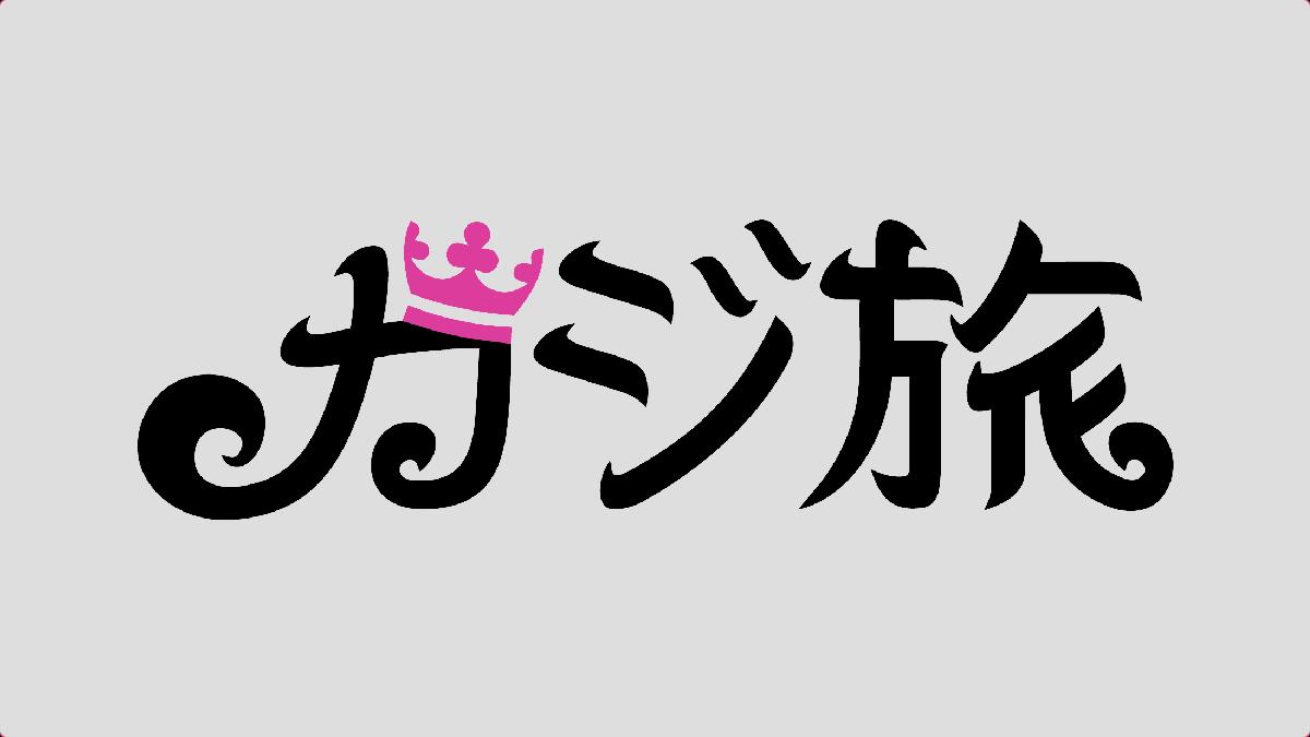 カジ旅オンラインカジノ(Casitabi)のレビュー・評価まとめ