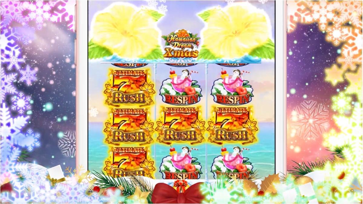 Hawaiian Dream XmasスロットレビューRTPや機能、ボーナスについて