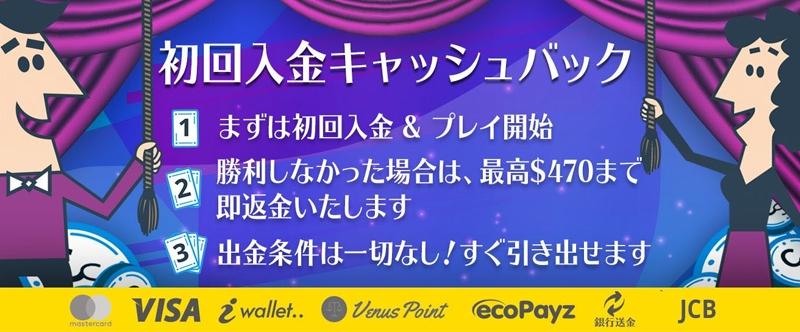 カジノシークレット初回入金キャッシュバック