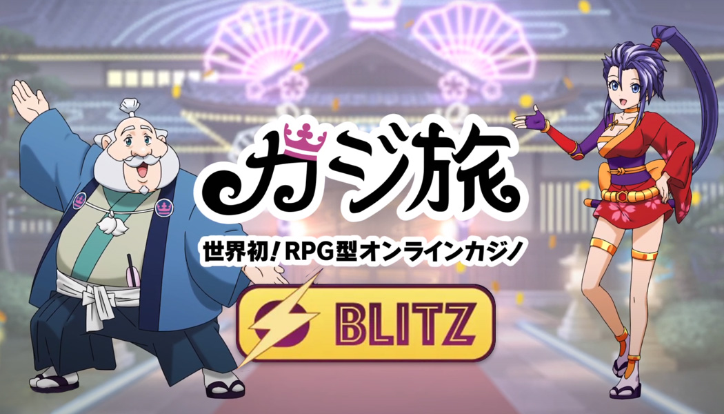 最新技術カジ旅限定の「BLITZ」機能