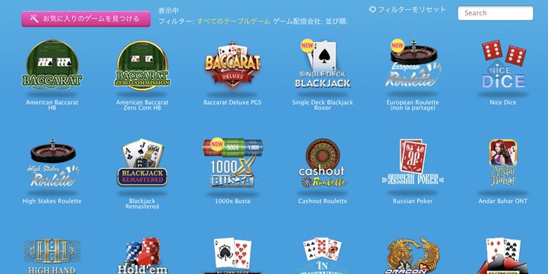 ベラジョンカジノで遊べるテーブルゲーム