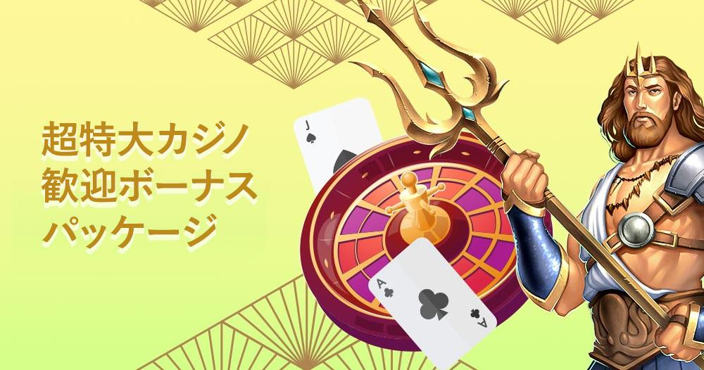 10ベットカジノ超特大ボーナスパッケージ