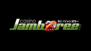 カジノジャンボリー(Casino Jamboree)のレビュー・評価まとめ