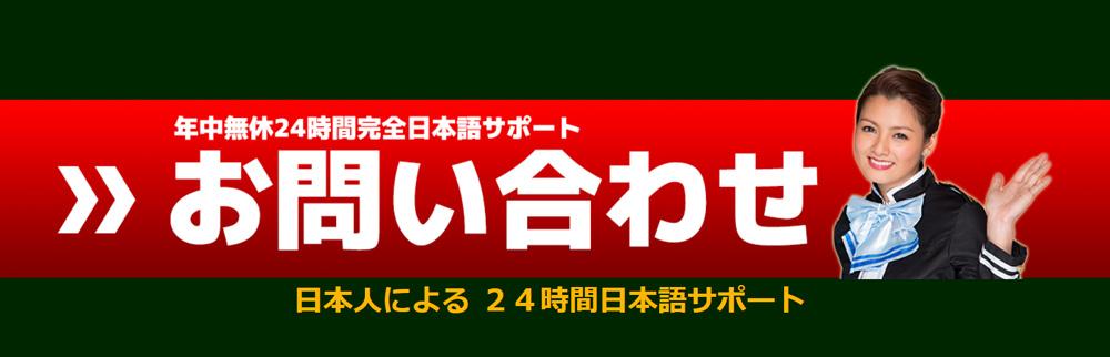 カジノジャンボリー日本語サポート