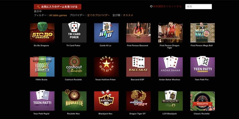 ライブカジノハウステーブルゲーム
