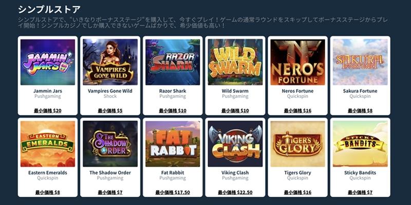 シンプルカジノスロットゲーム